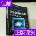[二手旧书9成新]黑客攻防技术宝典(第2版):Web实战篇(第2版)