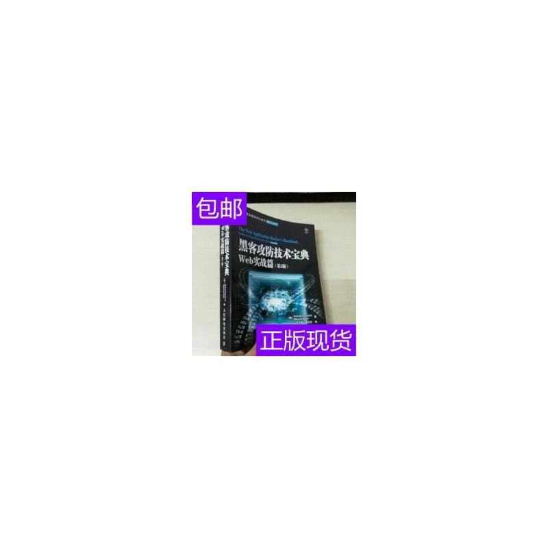 [二手旧书9成新]黑客攻防技术宝典(第2版):Web实战篇(第2版) 正版旧书,没有光盘等附赠品。