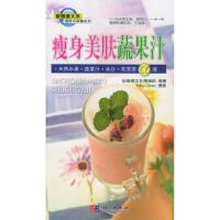 美肤蔬果汁:天然水果 蔬菜汁 冰沙 花草茶66道