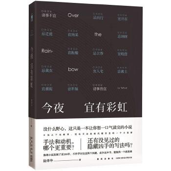 今夜宜有彩虹(pdf+txt+epub+azw3+mobi电子书在线阅读下载)