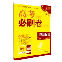 2018新版 高考必刷卷押题6套 语文 课标卷 全国1卷适用
