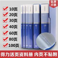 得力办公文具A4资料册文件夹插式页资料夹100页60页收纳文件档案册80页透明文件夹