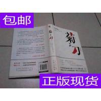 [二手旧书9成新]菊与刀 (精装,彩图典藏版) /(美