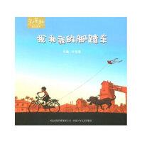 和英童书・成长系列:我和我的脚踏车 (精装绘本)(货号:Y1) 9787537636155 河北少年儿童出版社 叶安德