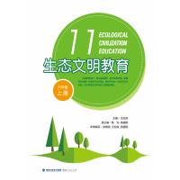 生态文明教育(七年级上册)