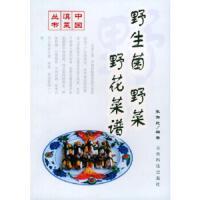 野生菌 野菜 野花菜谱――中国滇菜丛书 张豫昆 云南科学技术出版社9787541615481