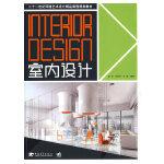 二十一世纪环境艺术设计精品课程规划教材――室内设计