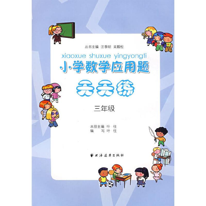 小学数学应用题天天练(三年级)
