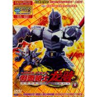 假面骑士龙骑8(DVD)