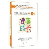 中国儿童全效成长攻略 0-1岁 健康成长