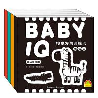 《BABY IQ 视觉发展训练卡四本套装》