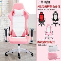 电竞椅舒适久坐电脑椅家用办公游戏椅少女心直播升降女生转椅子 尼龙脚 旋转升降扶手