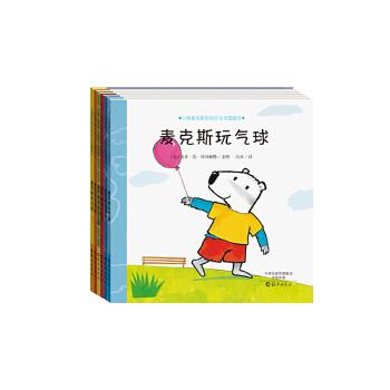 小狗麦克斯的快乐生活图画书(全六册) 童年好像是一首有魔法的插曲,短暂而珍贵。跟随小狗麦克斯,一起快乐生活、快乐长大!全书采用国际先进的环保装帧形式,精装圆角设计,更安全、更适合0-3岁的幼儿翻阅。