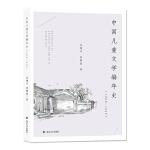 中国儿童文学编年史(1908-1949)