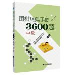 围棋经典手筋3600题(中级)