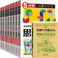 5分钟玩出专注力全套8册 2000个思维游戏 儿童脑筋急转弯益智游戏书 少儿趣味数学逻辑思维训练数独