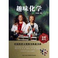趣味化学/中国科普大奖图书典藏书系