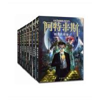 阿特米斯全集(1-8)(全球最火爆奇幻冒险小说,唯一比肩《哈利阿特米斯全集(1-8