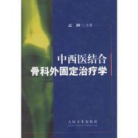 【YX】中西医结合骨科外固定治疗学