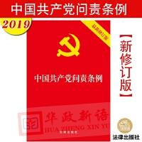 正版 中国共产党问责条例 2019新版 定价4元 法律出版社