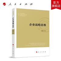 企业战略思维 人民出版社