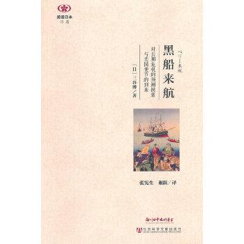 阅读日本书系黑船来航:对长期危机的预测摸索与美国使节的到来 正版现货,有任何问题请联系在线客服!