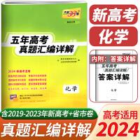天利38套五年高考真题汇编详解真题化学含答案解析2022年高考适用2022版