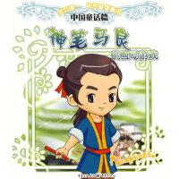 【旧书二手九成新】神笔马良的互动游戏 多元卡通 编绘 9787229000004 重庆出版社