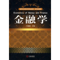 新世纪高职高专精品教材 财政金融类 金融学