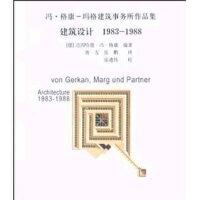 建筑设计 1983-1988――冯・格康-玛格建筑事务所作品集