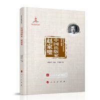 【人民出版社】中国出版家?赵家璧