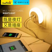 智能光控LED小夜灯多功能光控感应暖光插座双USB手机充电起夜灯
