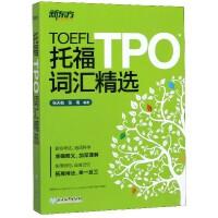 托福TPO词汇精选