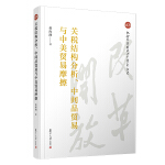 关税结构分析、中间品贸易与中美贸易摩擦(纪念改革开放40周年丛书)