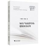 知识产权犯罪学的建构及其应用