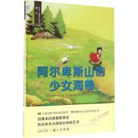 阿尔卑斯山的少女海蒂 0-3-4-5-6岁幼儿童宝宝早教启蒙绘本精装版 亲子阅读幼儿园中班 早教睡前图画故事书绘本 遇