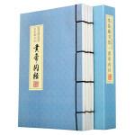 线装藏书馆(全四卷)黄帝内经