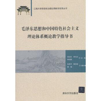 毛泽东思想和中国特色社会主义理论体系概论教学指导书