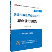 天津事业单位考试用书 中公2020天津市事业单位公开招聘工作人员考试专用教材职业能力测验