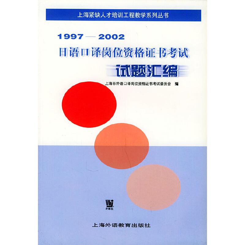 1997—2002日语口译岗位资格证书考试试题汇编——上海紧缺人才培训工程教学系列丛书