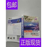 [二手旧书9成新]新日本语能力测试词汇速记大全 : 词源+联想记忆