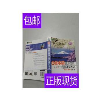 [二手旧书9成新]新日本语能力测试词汇速记大全 : 词源+联想记忆 正版旧书,没有光盘等附赠品。