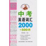 2013 中考英语词汇2000+500词