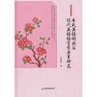 英语学习丛书―韦氏英语词典与现代英语语言学关系研究