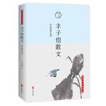 山水间的生活 : 丰子恺散文