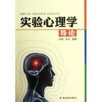 实验心理学导论 邓铸//吴欣