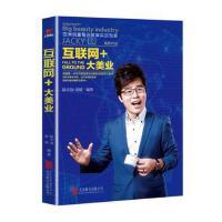 互联网+ 大美业 9787550272873 陆中浪 胡斌 北京联合出版公司