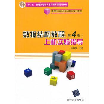 数据结构教程(第4版)上机实验指导(高等学校数据结构课程系列教材)