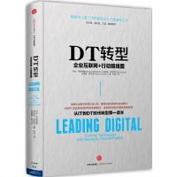 DT转型:企业互联网+行动路线图
