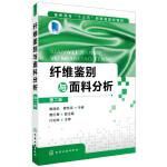 纤维鉴别与面料分析(陶丽珍)(第二版)